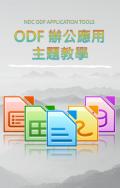 ODF 辦公應用主題教學